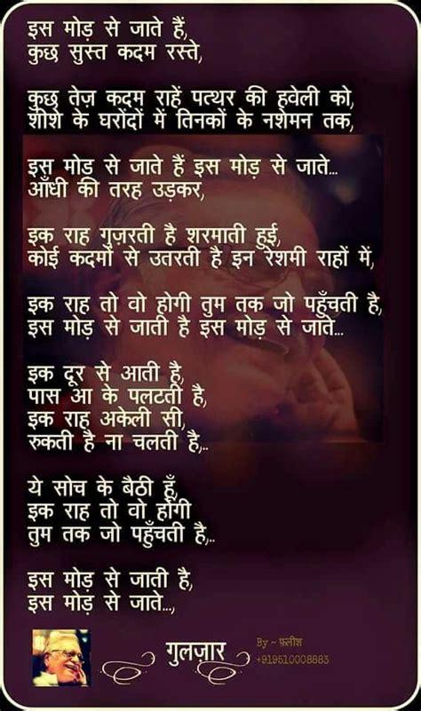 punam kuor shayri imeges romantic ghazals lyrics www pixshark com images