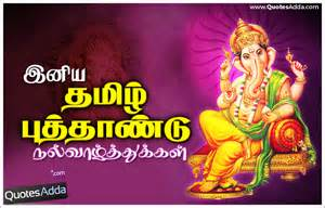 tamil puthandu kavithai happy tamil new year quotes