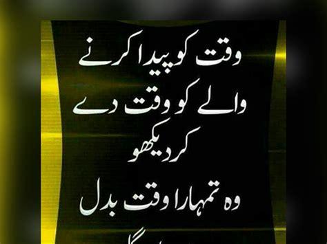beautiful islamic quotes in urdu images picture 20 inspirational islamic quotes images in urdu urdu