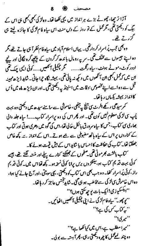 Mushaf Novel by Nimra Ahmed PDF Free Download or Read