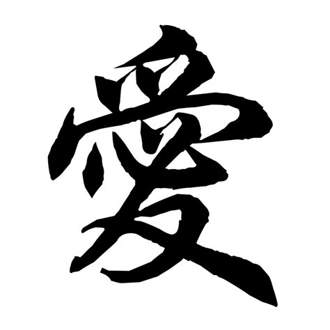 symbol for love chinese symbol for love my next tatt pinterest
