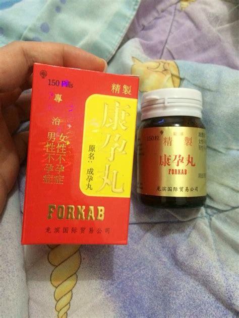 Obat Folavit promil obat herbal cina forkab halaman 2 ibuhamil