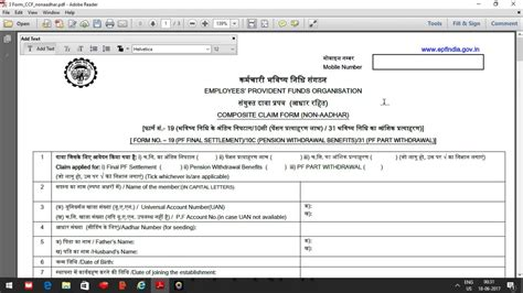 Pf Withdrawal Delay Letter Pf Withdrawal Process By Filling Composite Claim Form On Non Aadhar