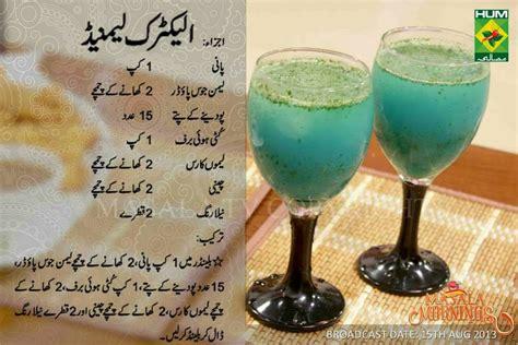 electric lemonade on pinterest electric blue lemonade uv blue drinks and sour mix