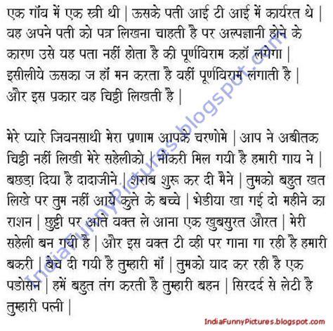 Resignation Letter Kaise Likhe Pati Ko Patni Ki Ek Pyar Bhari Chitthi