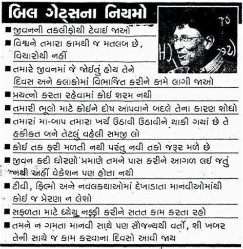 biography of bill gates in gujarati rules of bill gates in gujarati nilesh patel seo