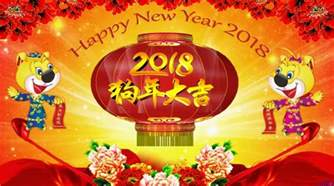 Lunar Calendar 2018 New Year New Year Greetings 2018 Wishes Messages Quotes