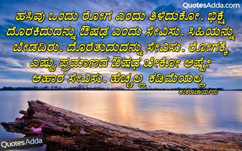 biography meaning in kannada thoughts in hindi with meaning