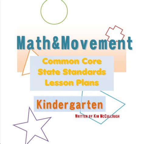 physical education floor hockey lesson plan common core math movement ccss lesson plan workbook kindergarten