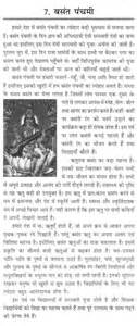 Grishma Ritu Essay In Language by Essay On Basant Panchami In