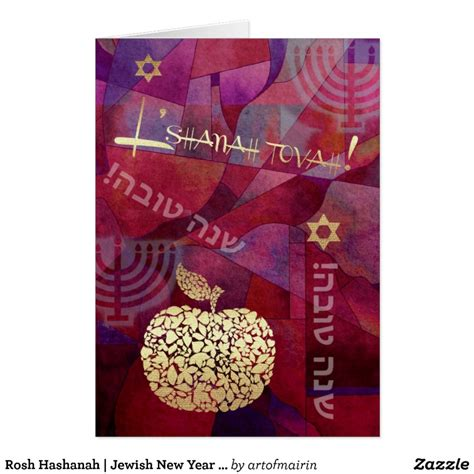 printable jewish birthday cards rosh hashanah jewish new year greeting cards zazzle