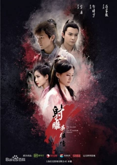 Film Seri Legend Of The Condor Heroes | nonton film the legend of the condor heroes 2017