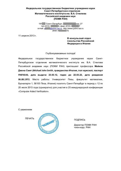 Invitation Letter For Visa Doc Doc 712969 Doc712969 Uk Visa Invitation Letter Sponsor Letter Sle Bizdoska