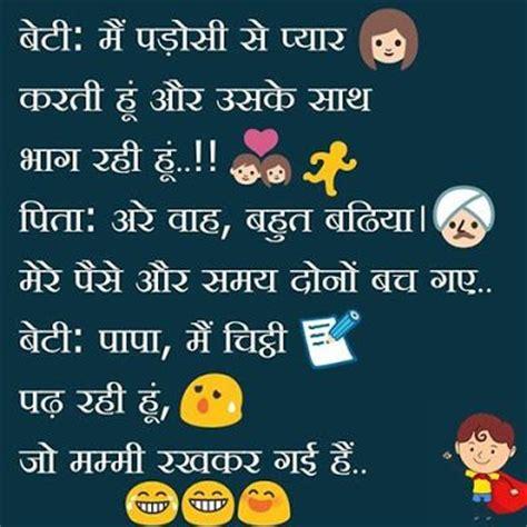 hindi chutkule 146 best hindi masti pati patni images on pinterest