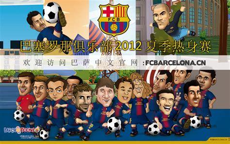 Calendrier Fc Barcelone 2012 Ligue Des Chions Fond D 233 Crans Fc Barcelona
