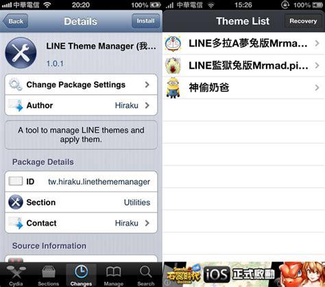 theme changer line dropbox iphone 也可以一鍵無痛更換 line 副主題 我就是要換主題 for ios techorz 囧科技