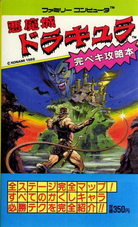 Nintendo Power Simon S Quest Guide Castlevania Wiki category guides castlevania wiki fandom powered by wikia