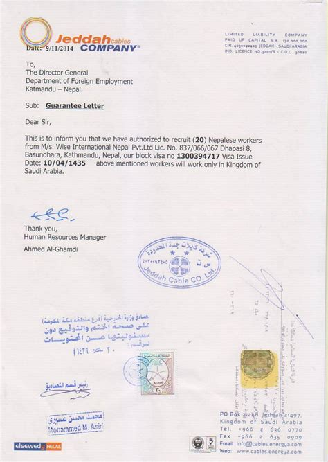 Release Letter Saudi Arabia Sle Demand Letter Manpower Recruitment Agency In Nepal Wise Nepal Wise International
