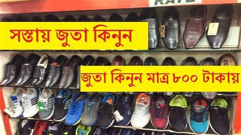 সস ত য জ ত ক ন ন buy nike adidas branded shoes in cheap price in bd cheap shoe market in
