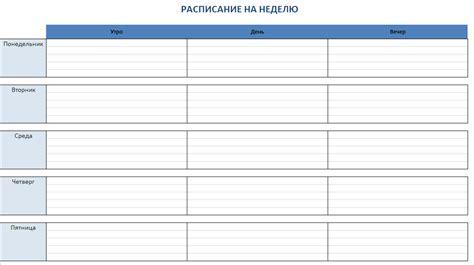 бесплатные шаблоны расписаний в Excel Shuttle Schedule Template