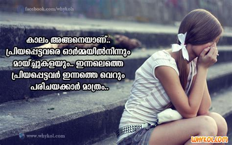 Malayalam Sad Pictures Quotes About Life | sad love quotes in malayalam malayalam sad love quotes