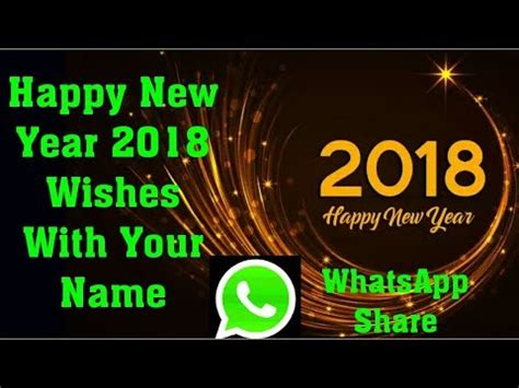 new year name in happy new year 2018 wishes with your name and animation