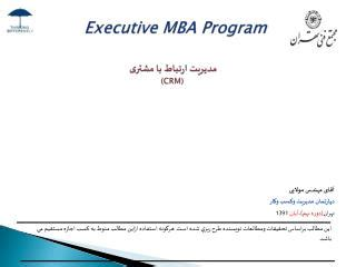 Idaho State Mba Program by Ppt Executive Mba Program Powerpoint Presentation Id