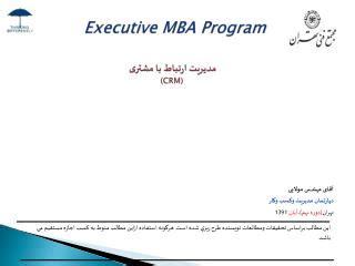 Njit Executive Mba Program by Ppt Executive Mba Program Powerpoint Presentation Id