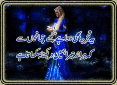 sad urdu poetry hd wallpaper wallpapersafari