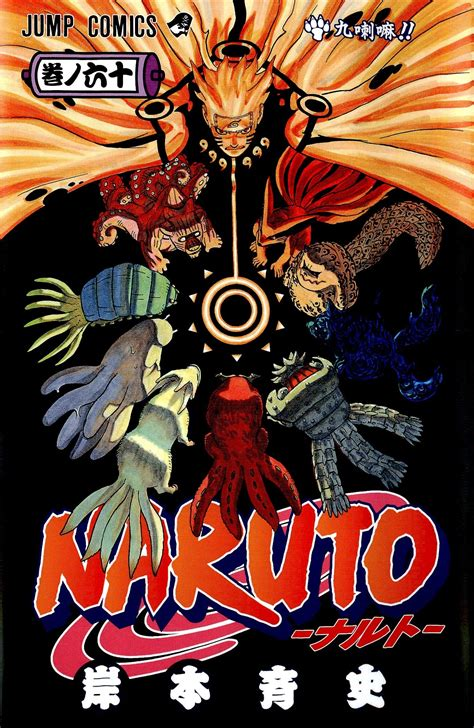make volume 60 books kurama volume narutopedia the encyclopedia wiki