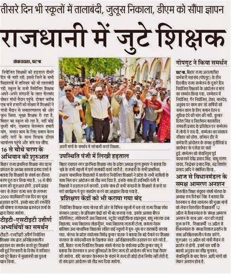 aaj tak bihar hindi samachar niyojit teacher news in hindi newhairstylesformen2014 com