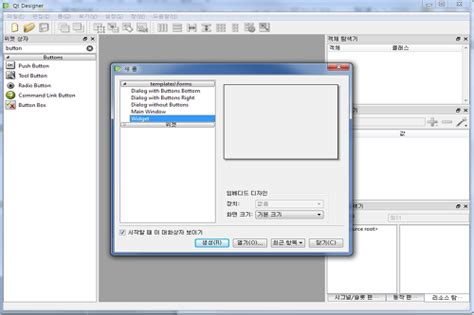pyside tutorial qt designer joohyun s blog qt designer와 pyside 사용하여 gui 프로그래밍 하기 1 2