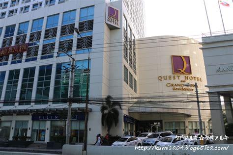 agoda quest hotel クエスト ホテル quest hotel アヤラモール目の前の便利なホテル セブ島 セブシティ タビ