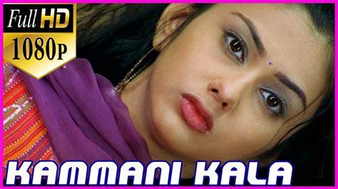 full hd video telugu songs download gemini full hd 1080p video songs కమ మన కల telugu