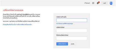 pbru google apps help