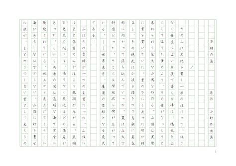 japanese writing paper do you a 400 character manuscript paper o6asan s