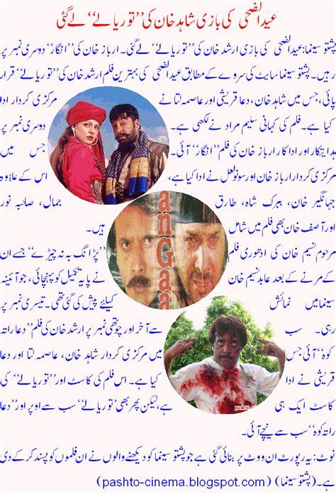 bazzi lay pashto cinema eid ul azha ki baazi shahid khan ki