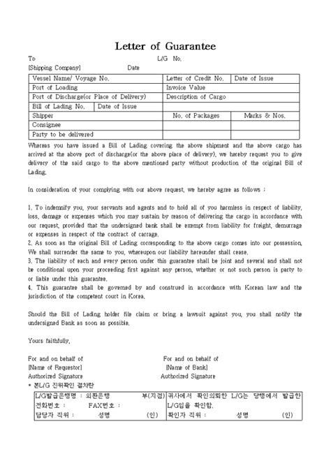 Letter Of Credit Guarantee Sle guarantee letter sle for application 28 images