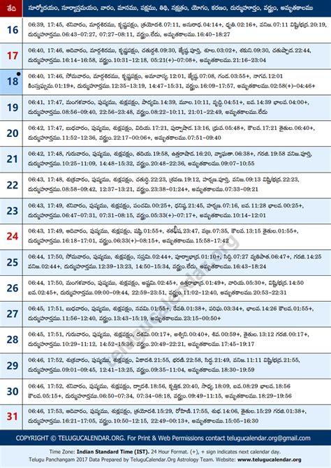 Calendar 2017 December Telugu Telugu Panchangam 2017 December Pdf Sri