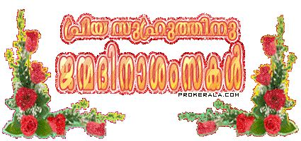 Happy Birthday Wishes In Malayalam Font What Is The Meaning Of Glitters K K Club 2017