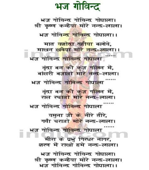 biography of mirabai in hindi script bhaj govind krishna bhajan script in hindi