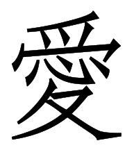 tattoo kanji amor eterno amor em japon 234 s como dizer