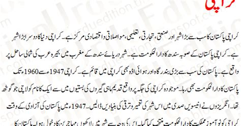 Essay On Difference Between And City In Urdu by Karachi Essay Urdu Karachi City Mazmoon Hamara Karachi Shehar Is A Big City Urdu Essay Mazmoon