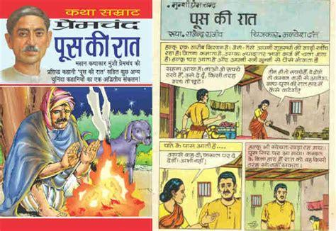 ki ki s bedtime story books 5 books by munshi premchand one must read