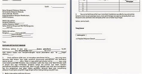egtukar online kementerian pelajaran malaysia semakan keputusan egtukar 2014 sistem pertukaran guru