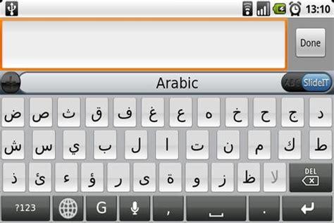 arabic keyboard for android harakat arabic keyboard android