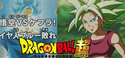 anoboy dragon ball super 115 dragon ball super kefla no preview do epis 243 dio 115