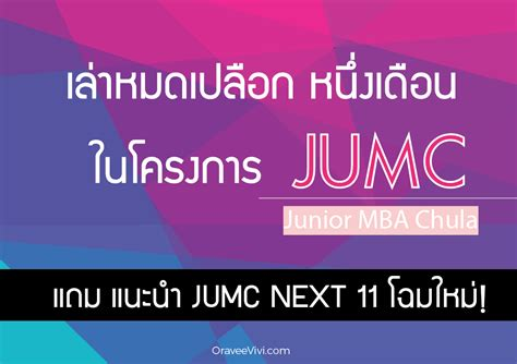 Junior Mba Chula Pantip คร งหน งในช ว ต เม อฉ นได เร ยน mba ระยะส น 1 เด อนท