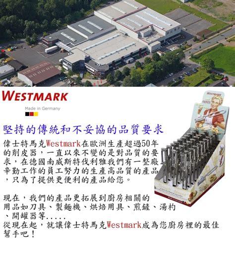 德國westmark monopol u型削皮器 6091 5560價格比價資訊 udn買東西