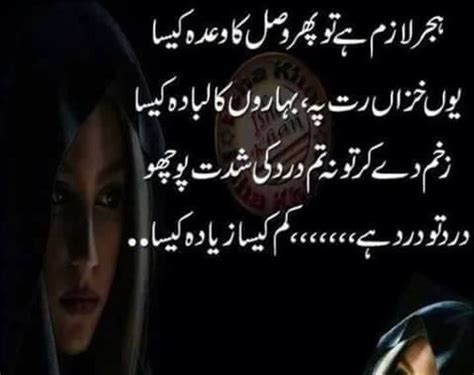 Syari Safire Black 1589 best images about choice on allah punjabi poetry and sapphire